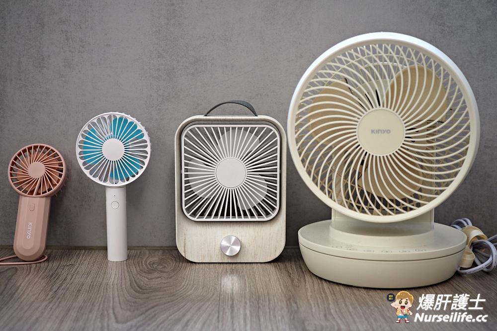 夏天就是要走到哪涼到哪!KINYO系列風扇 - nurseilife.cc