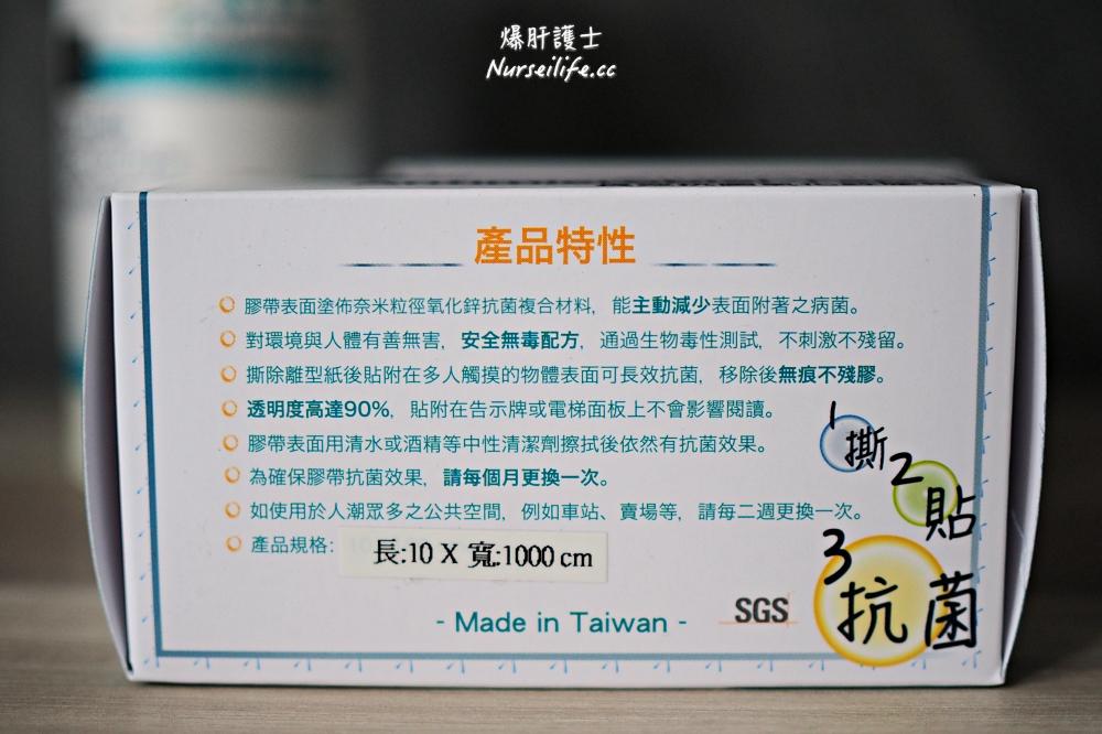STC長效抗菌氧化鋅膠帶.主動減少病菌附著避免二次傳播 - nurseilife.cc