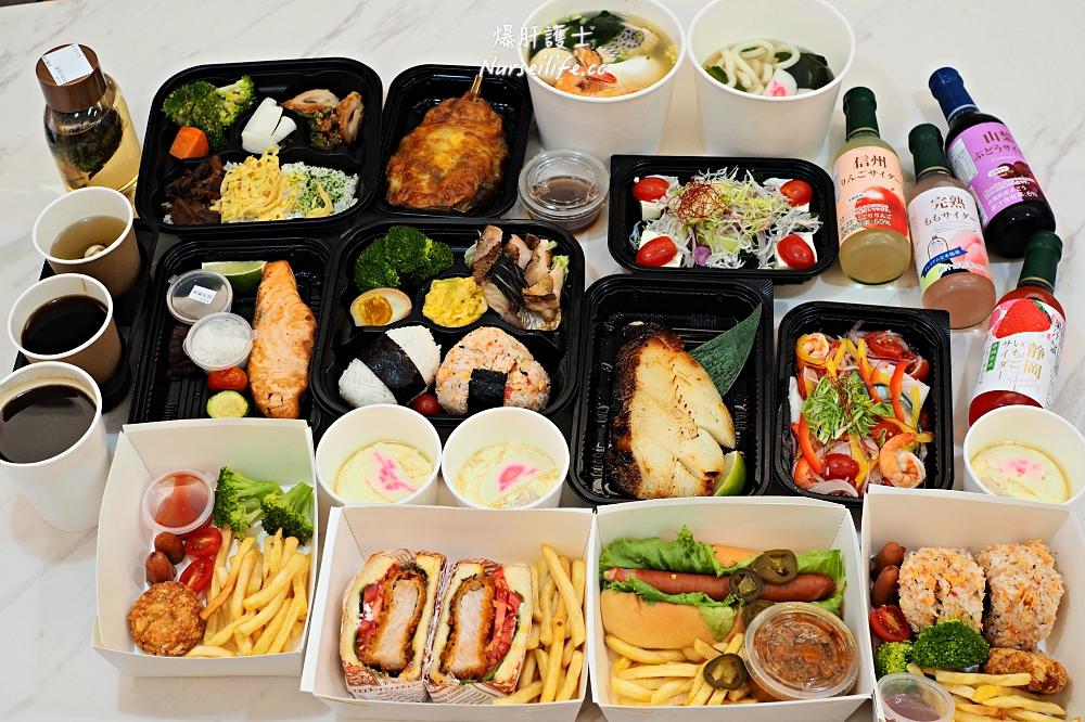 秘方 和洋定食餐廳「防疫期間」推出滿千就補助200元的超值外送服務!預約還打8折! - nurseilife.cc
