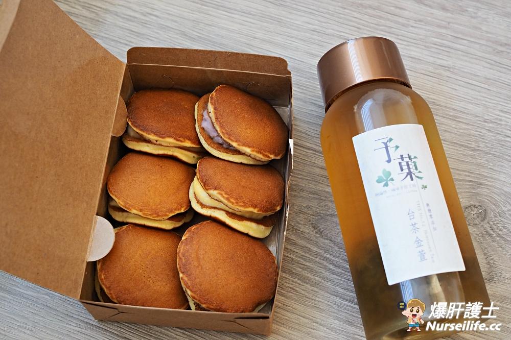 予菓銅鑼燒 防疫下午茶套餐外折八折.宅在家也要吃療癒系甜點 - nurseilife.cc
