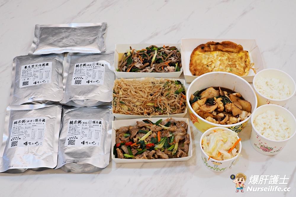 塗姆埔里小吃 30年老店推防疫套餐還送養生甜品.肉燥料理包超方便 - nurseilife.cc