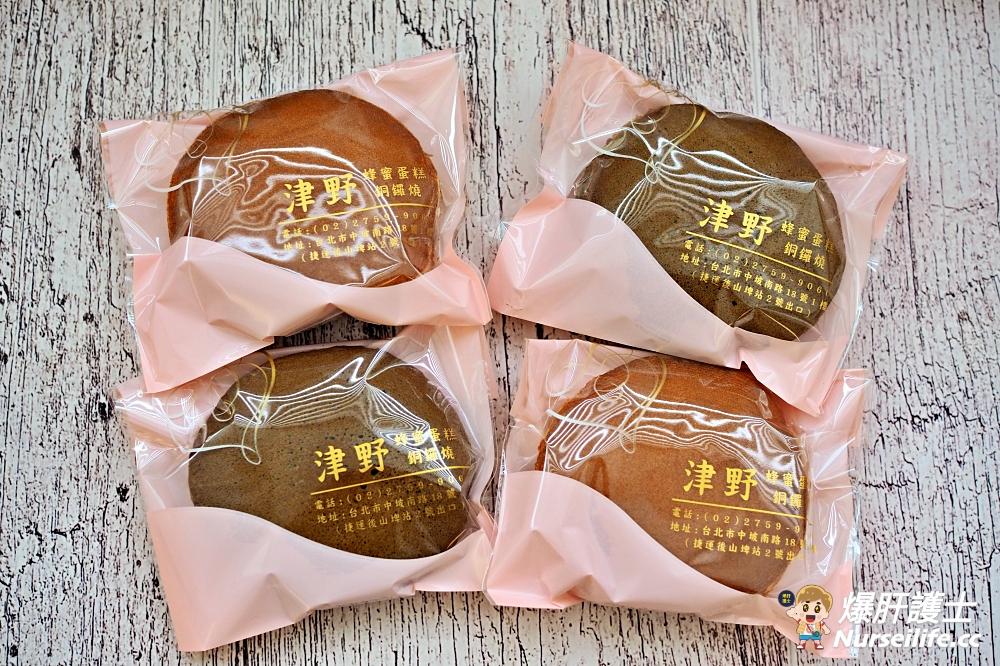 津野蜂蜜蛋糕銅鑼燒 50年資歷老師傅純手工製作日本味蜂蜜蛋糕口感 - nurseilife.cc