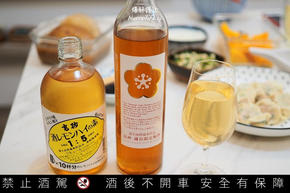 【富士高砂酒造】米燒酎系列調酒.這調出的奶酒好喝到回不去 - nurseilife.cc