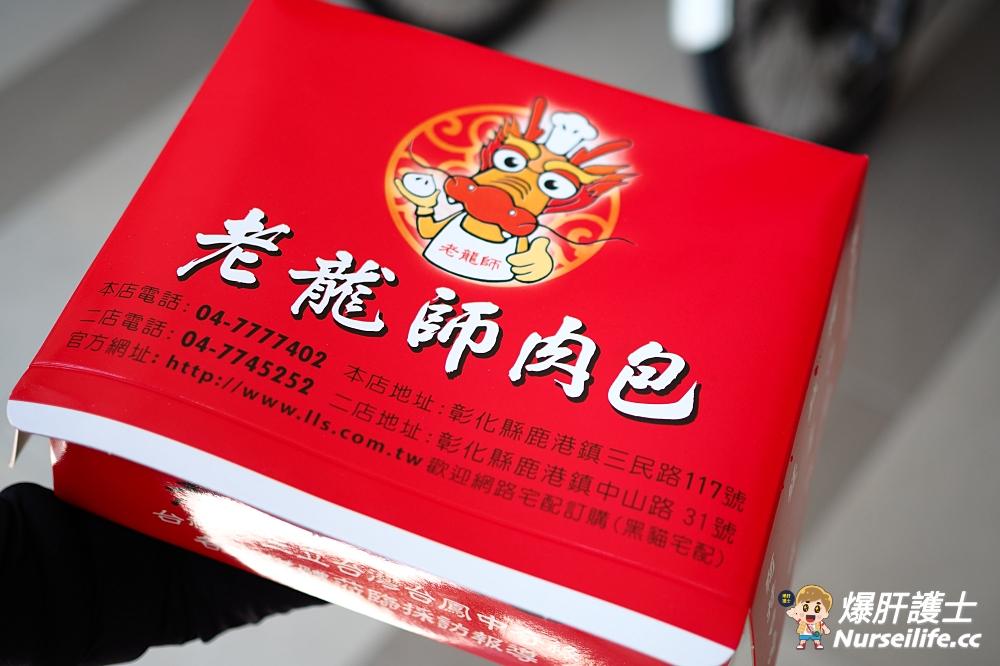 彰化伴手禮:肉包明、肉包成、老龍師,哪一家肉包好吃? - nurseilife.cc