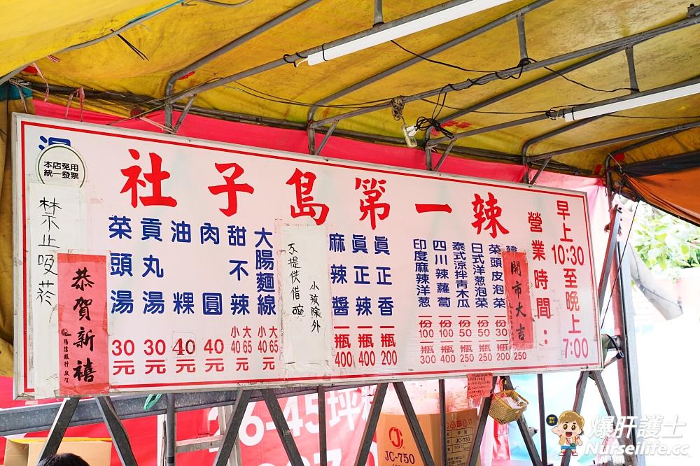 社子島第一辣|士林在地50年小吃.大腸麵線、肉圓、油粿一早都吃的到 - nurseilife.cc