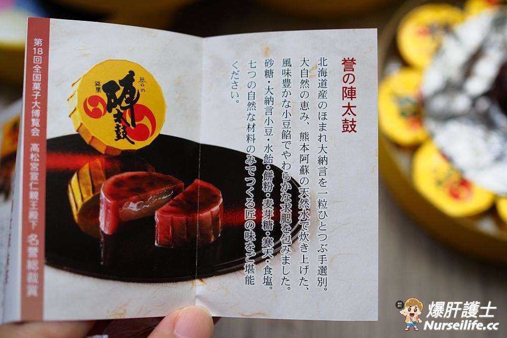 【日本九州人氣伴手禮】先別管赤福了,你吃過「熊本陣太鼓 」嗎? - nurseilife.cc