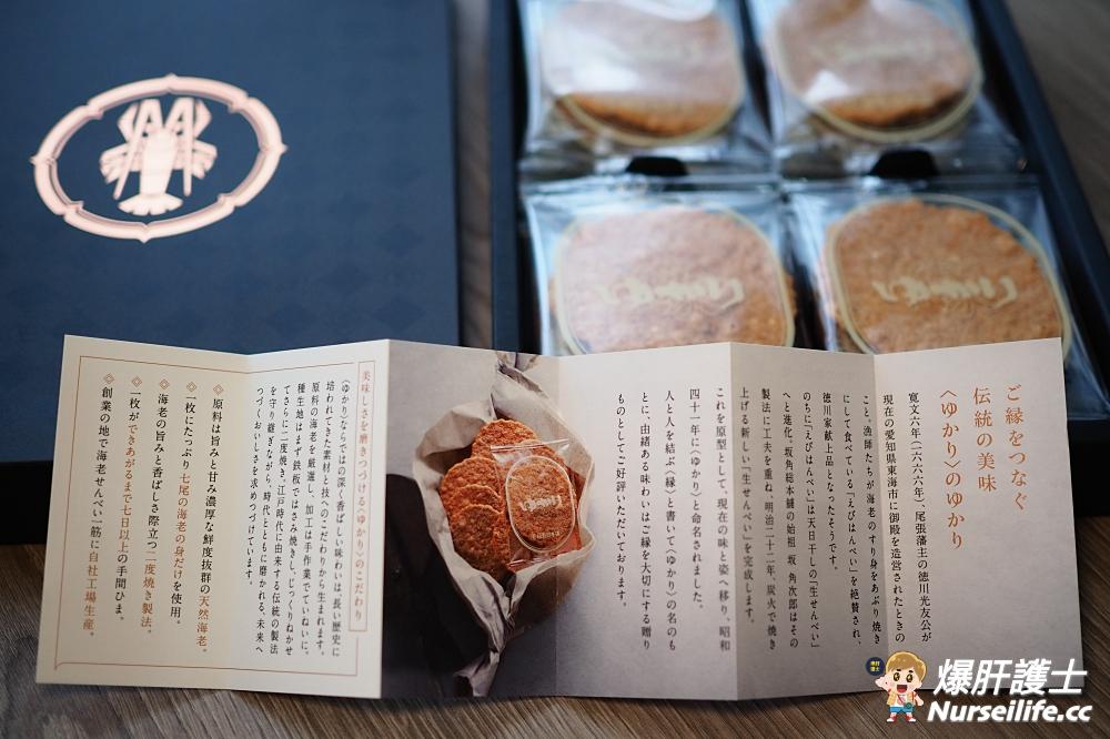 【名古屋伴手禮】坂角總本舖 七隻蝦才做一片!130年老鋪的蝦餅(海老仙貝) - nurseilife.cc