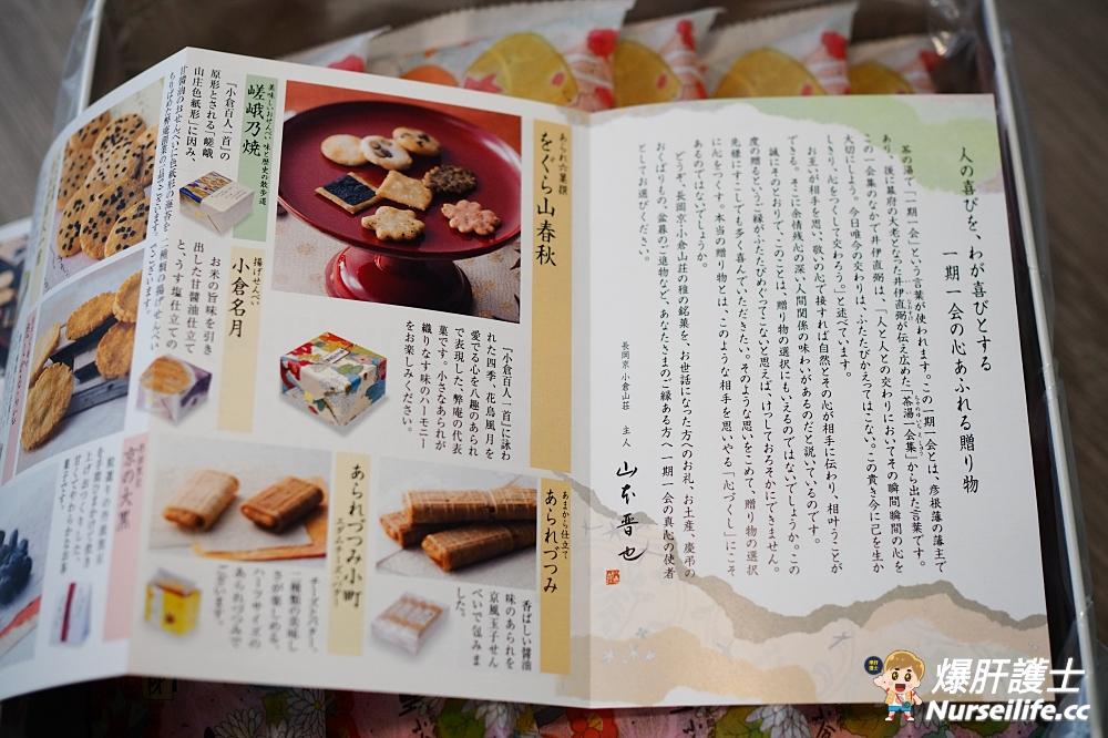 【京都人氣伴手禮】長岡京小倉山莊 仙貝界的愛馬仕 - nurseilife.cc