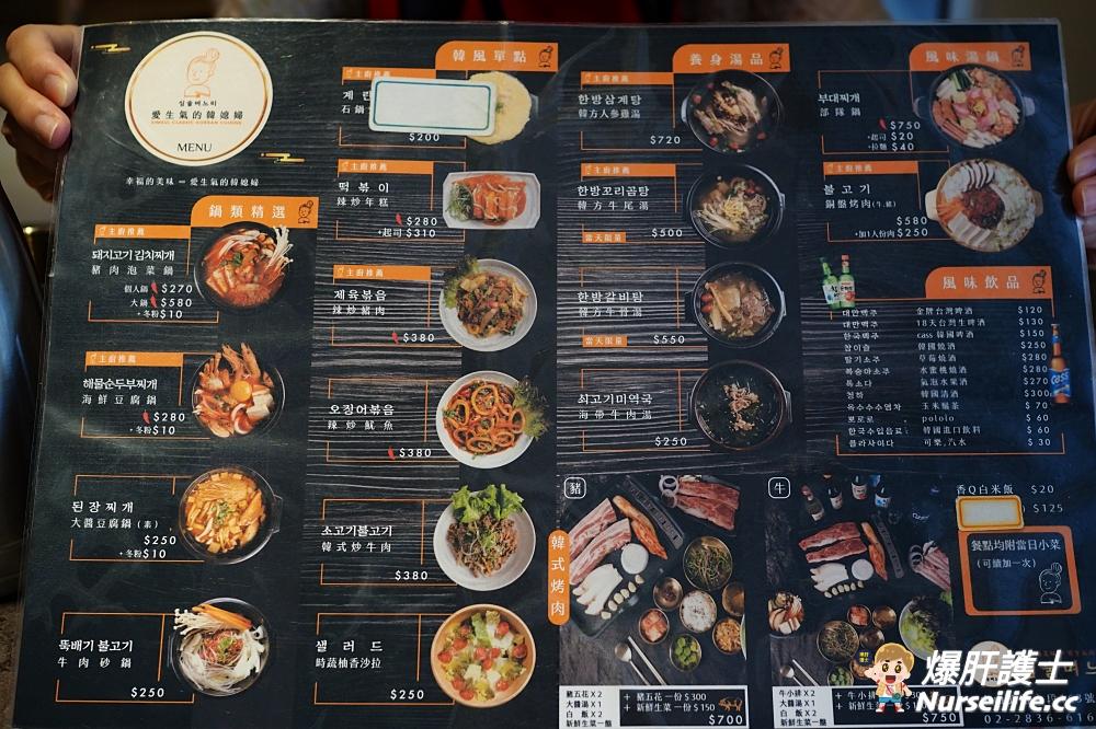 愛生氣的韓媳婦–天母道地的韓國料理 - nurseilife.cc