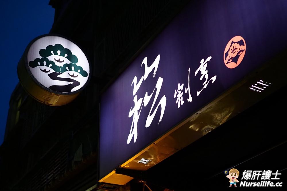 崧割烹 天母芝山捷運站日式無菜單料理 - nurseilife.cc