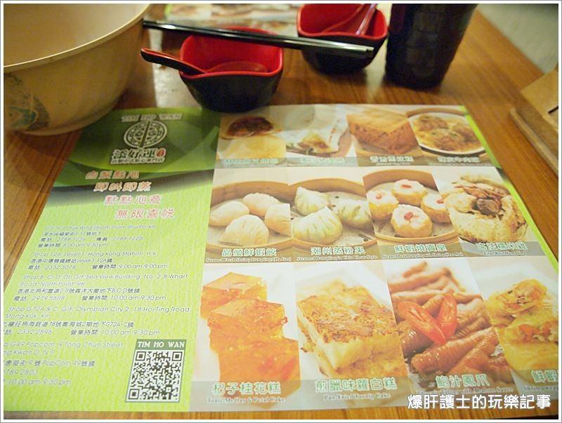 【香港美食】添好運點心專門店 米其林一星中式點心 - nurseilife.cc