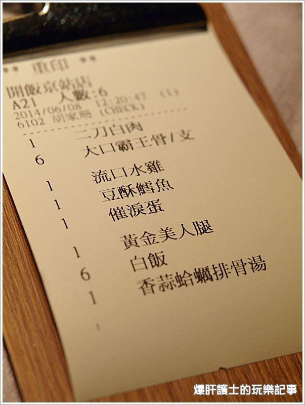 【台北川菜】開飯川食堂 適合聚餐開懷吃飯的好餐廳 - nurseilife.cc