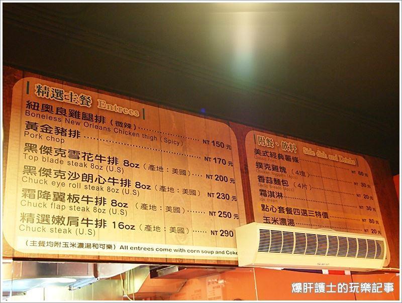 【新莊】黑傑克原味炭烤牛排 棒球場旁高C/P平價牛排! - nurseilife.cc