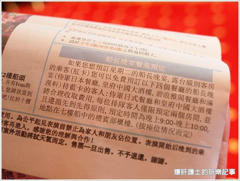 【麗星郵輪】要搭處女星號 就要選露臺海景套房! - nurseilife.cc