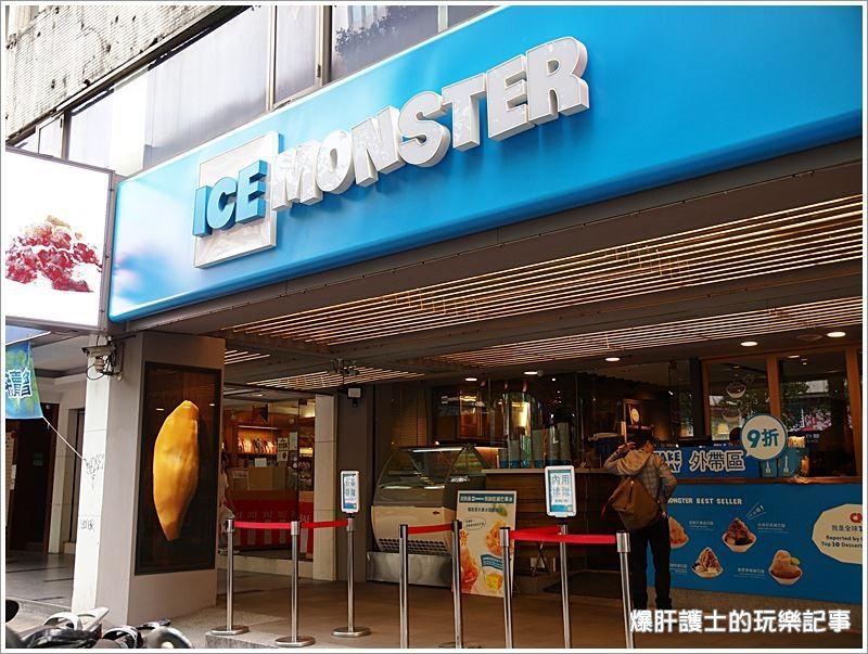 【台北冰店】ICE MONSTER 東區必造訪人氣冰店 珍珠奶茶冰好特別! - nurseilife.cc