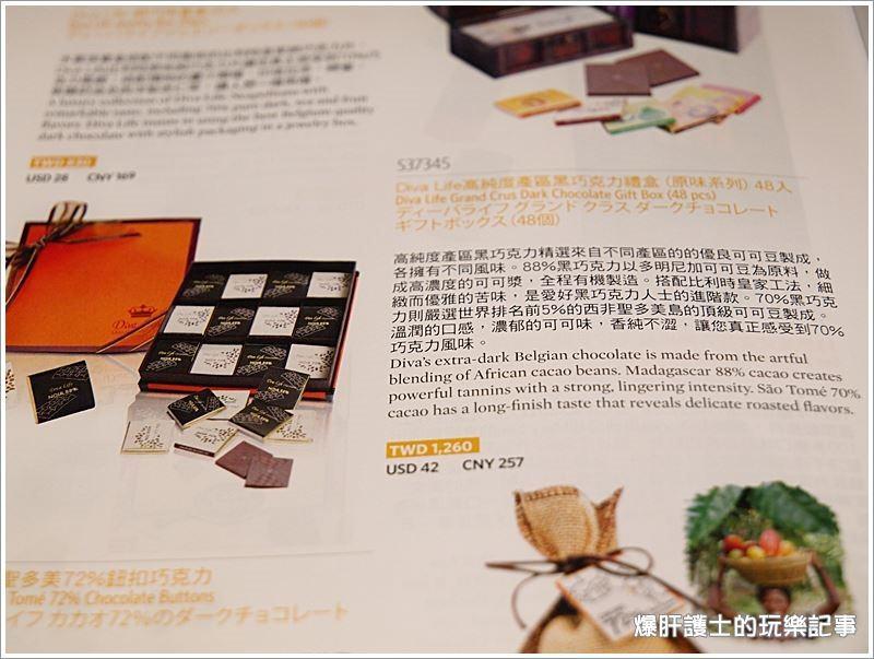 【機上購物】Diva Life 70% & 88%高純度片裝黑巧克力,濃郁回甘好滋味,出國推薦必買! - nurseilife.cc