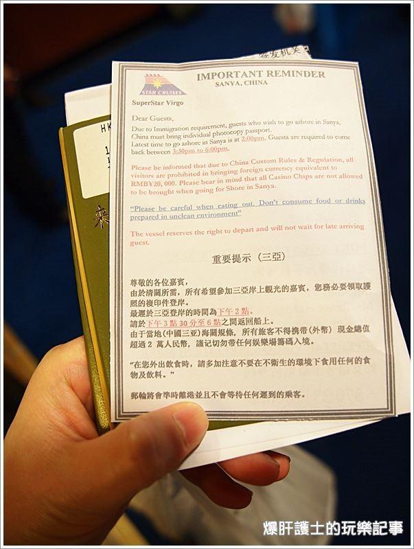 搭處女星號遊香港三亞下龍灣 人生必搭的世界遺產亞洲航線! - nurseilife.cc