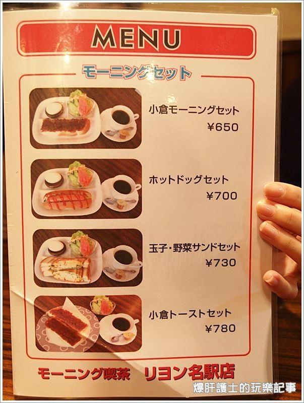 【名古屋早餐】里昂咖啡 喝咖啡送早餐  モーニング喫茶 リヨン - nurseilife.cc