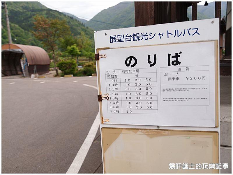搭高速巴士前往世界遺產 白川鄉合掌村兩天一夜自由行 - nurseilife.cc