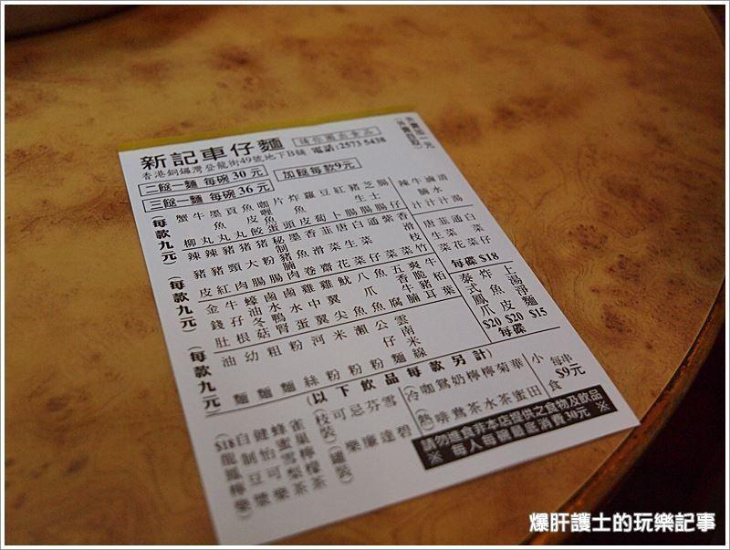 【香港/銅鑼灣】新記車仔麵 重口味推薦 - nurseilife.cc