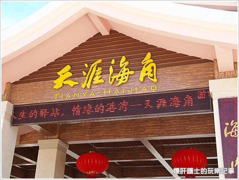 麗星郵輪三亞岸上行程 鹿回頭、天涯海角風景區 - nurseilife.cc