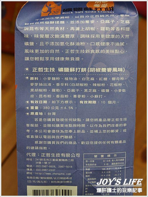 【瘋團購】好吃的礦鹽蘇打餅 - nurseilife.cc