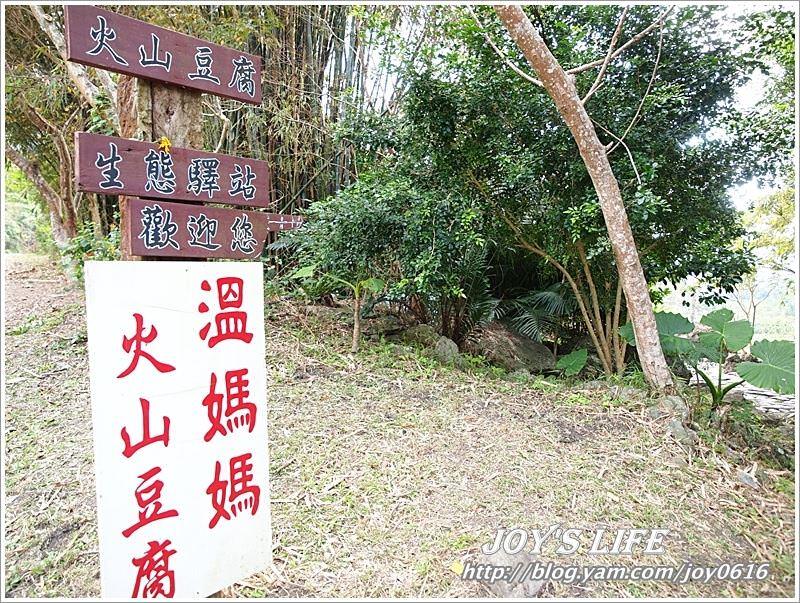 【花蓮】溫媽媽火山豆腐&泥火山 - nurseilife.cc
