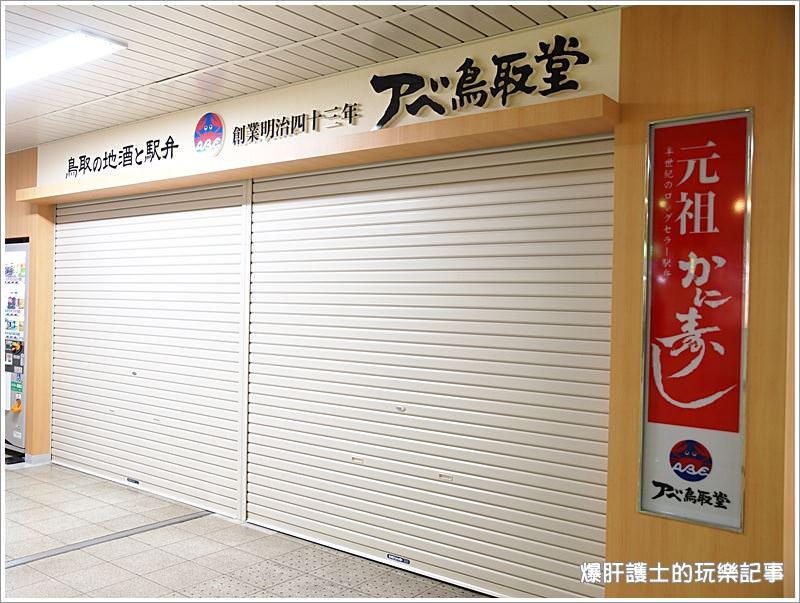 日本第一的鐵路便當 就在鬼太郎及柯南的故鄉!吃在鳥取 超幸福!! - nurseilife.cc