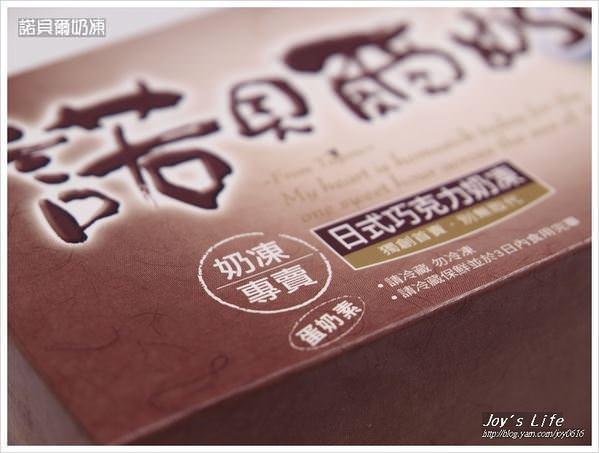 【宜蘭羅東】諾貝爾奶凍 - nurseilife.cc