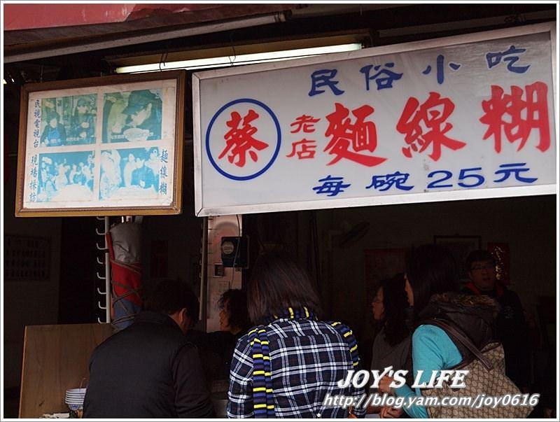 【彰化鹿港】老店蔡記麵線糊 - nurseilife.cc