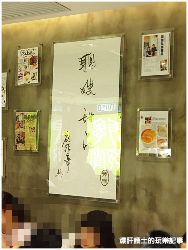 【香港銅鑼灣】連劉德華都愛吃的星級甜品-聰嫂  必吃榴槤水晶珠 - nurseilife.cc