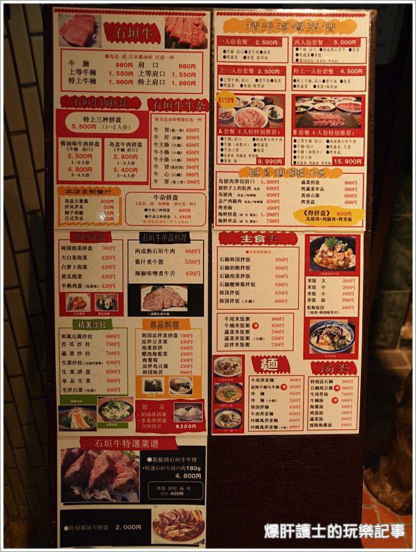 【石垣島燒肉推薦】 炭火燒肉たけさん亭 大仁哥陳柏霖推薦的燒肉店@東橫Inn 5分鐘 - nurseilife.cc