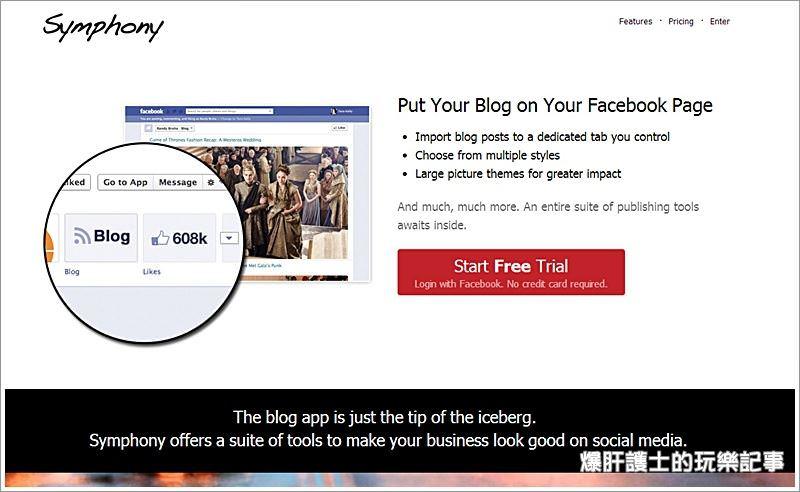 簡單幾個步驟,讓你的部落格跟粉絲專頁綁在一起! - nurseilife.cc