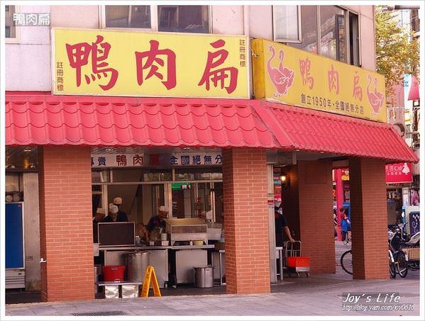 【西門町】鴨肉扁 - nurseilife.cc