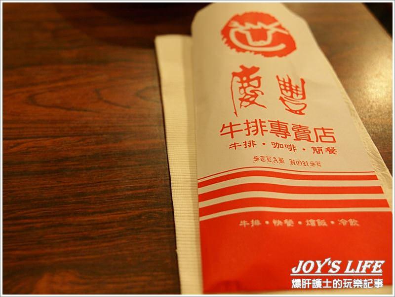 【彰化】彰化人的家鄉味牛排 慶豐牛排 - nurseilife.cc