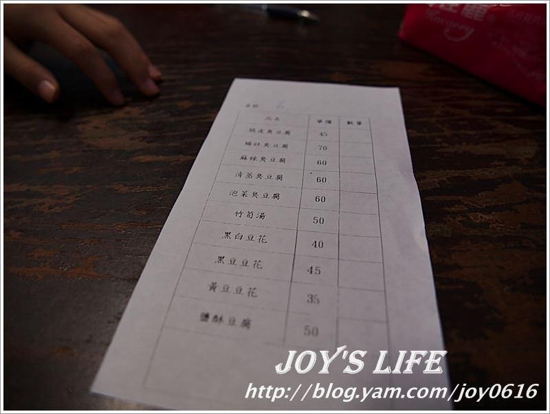 【苗栗泰安】洗水坑豆腐街 - nurseilife.cc