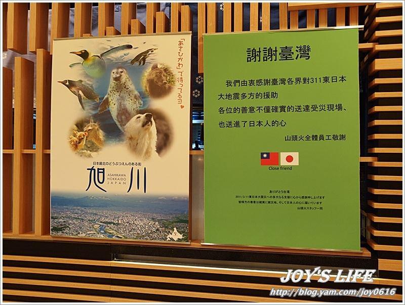 【台北東區】山頭火 來自北海道的拉麵 - nurseilife.cc