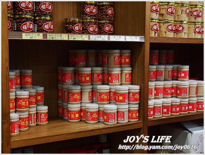【新竹】簡單幸福的美味,福源花生醬。 - nurseilife.cc