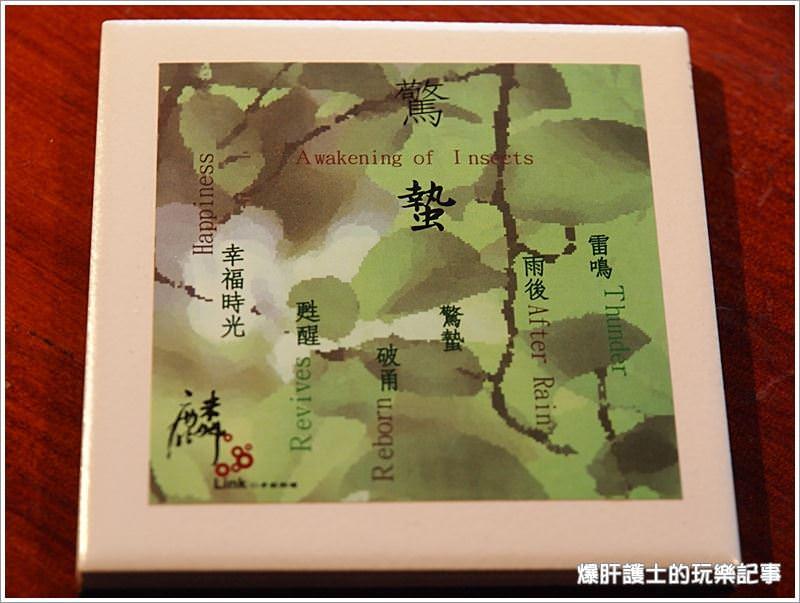 【宜蘭創意料理】台菜新作 美味的饗宴 麟 link 手創料理 - nurseilife.cc