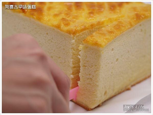 【台南】阿喜古早味蛋糕 - nurseilife.cc