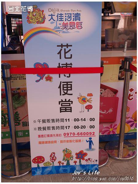 【台北】花博-大佳園區嘉年華遊行 - nurseilife.cc