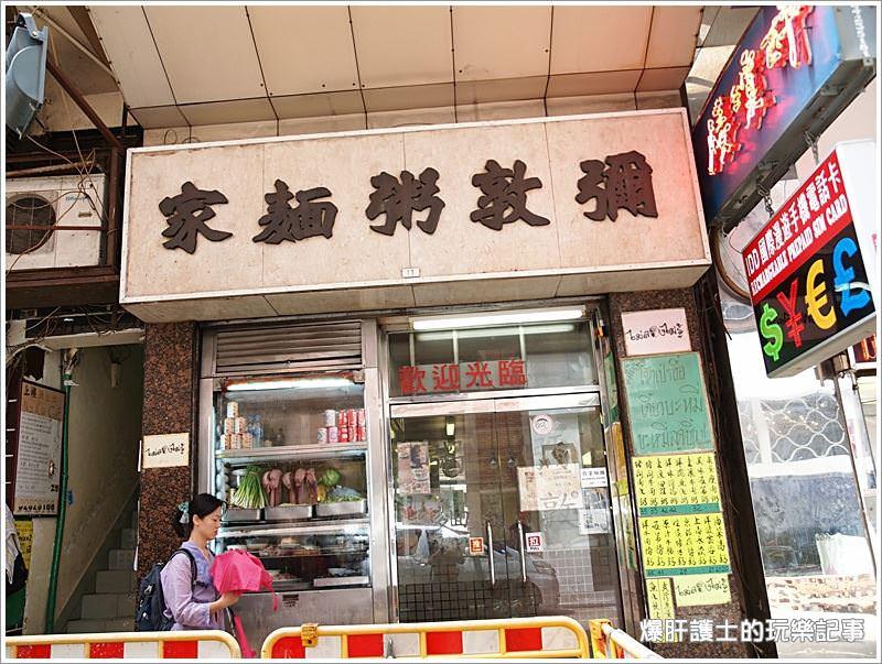 【香港 佐敦】彌敦粥麵家 難忘的靚粥搭炸麵 - nurseilife.cc