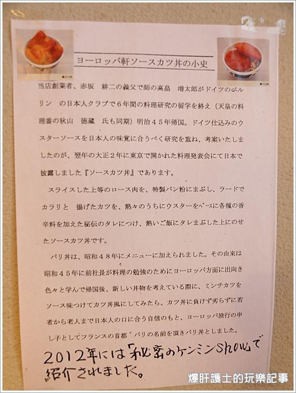 【福井敦賀】歐洲軒(ヨーロッパ軒)敦賀第一的豬排丼 紅到連漫畫都畫它! - nurseilife.cc