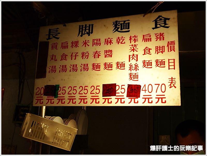 【基隆美食】藏在巷弄內的美味豬腳麵-長腳麵食 - nurseilife.cc