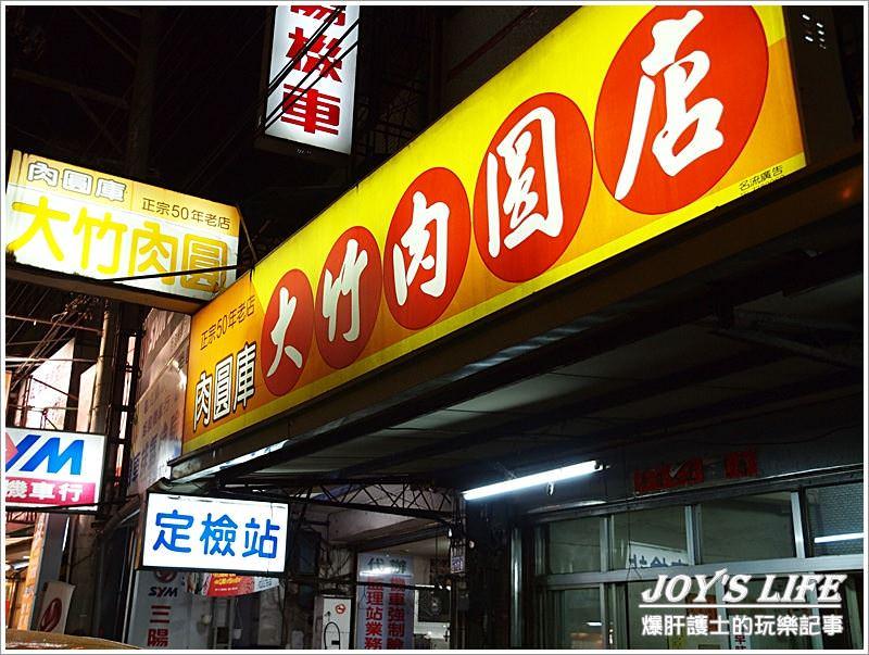 【彰化】肉圓庫 大竹肉圓 - nurseilife.cc