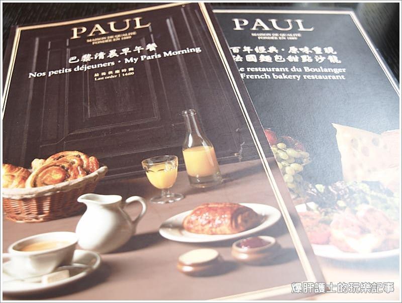 【台北內湖 早午餐】法式早午餐PAUL @捷運西湖站7分鐘 - nurseilife.cc