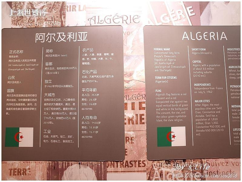 【上海】世博─阿爾及利亞 - nurseilife.cc