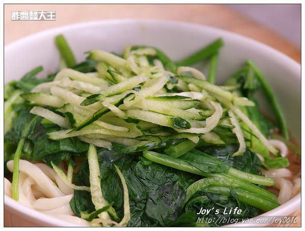 【台北】酢醬麵大王 - nurseilife.cc