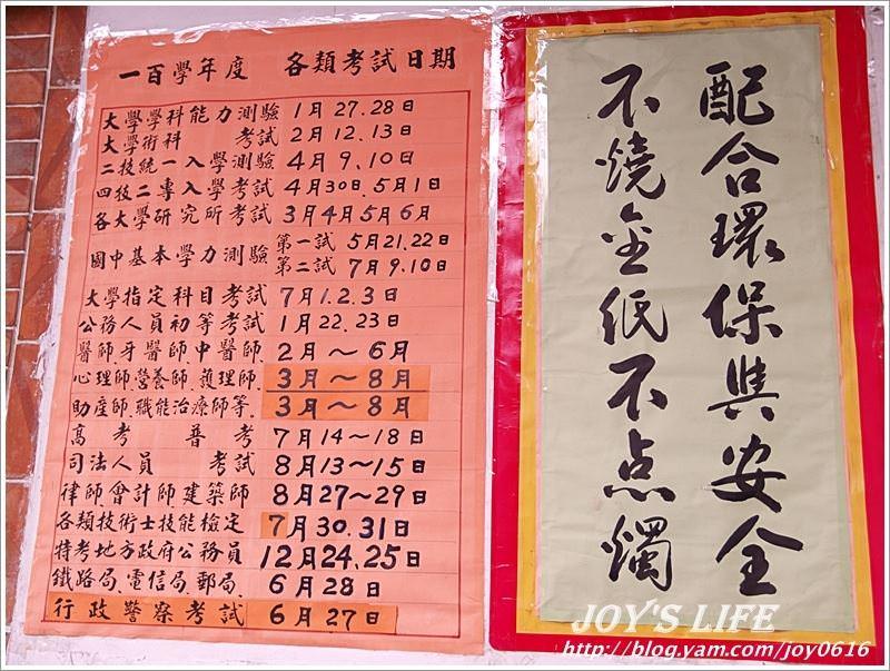 【苗栗】三級古蹟文昌祠,考試拜拜就是要拜這種才會中!! - nurseilife.cc
