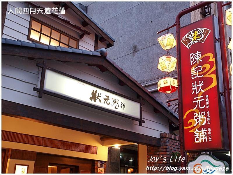 【花蓮】陳記狀元粥鋪 - nurseilife.cc